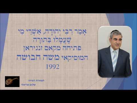 אמר רבי יהודה המוסיקאי משה חבושה מקאם זנגיראל  1992