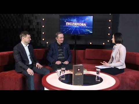 Післямова: Сидір Кізін та Микола Зубков / 09.03.2018