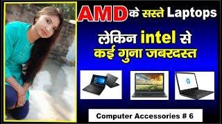 Best AMD Laptops Under 25000 | ADM A6, A8, A9 Laptops | ADM Budget Laptops | Laptops .