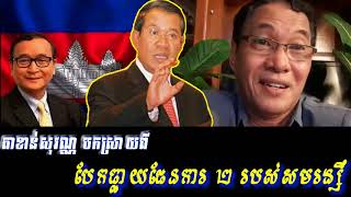 Khan sovan - Explain two bad plan of Sam Rainsy, Khmer news today, Cambodia hot news, Breaking news