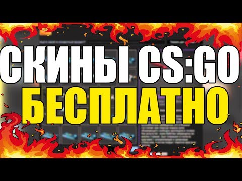 Получение скинов в CS:GO БЕСПЛАТНО | Проверка сайта