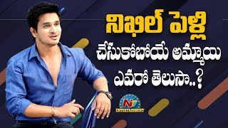 Nikhil Siddharth Opens Up On His Girlfriend | NTV Entertainment
