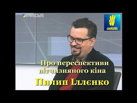 """Пилип Іллєнко в етері телеканалу """"Рада"""""""