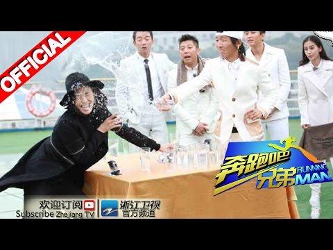 《奔跑吧兄弟1》第14期 完整版:白百何發狠水潑baby Running Man S1 20150109 【浙江衛視官方超清1080P】