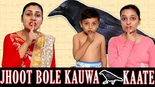 JHOOTH BOLE KAUWA KAATE | Moral Story for Kids | #Funny #Bloopers | Aayu and Pihu Show