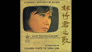 林竹君 ‎– 林竹君之歌 Golden Voice Of Lena Lim (Full E.P.) 1969