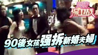 【FULL】90后女孩强拆新婚夫妇 20160324 【爱情保卫战官方超清】涂磊