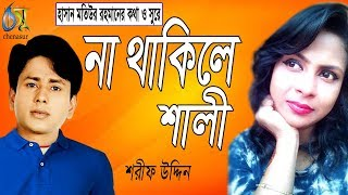 Na Thakile Shali । Sharif Uddin । Bangla New Folk Song
