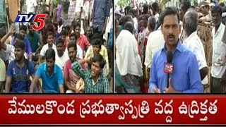 15 లక్షలు ఇవ్వాలని ఆందోళన..! - Tension Situation At Vemulakonda Govt Hospital  - netivaarthalu.com
