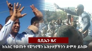 BBN Daily Ethiopian News February 14, 2018