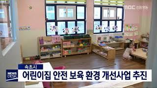 투/속초시, 어린이집 안전 보육 환경 사업 추진