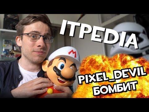 Itpedia - Pixel_Devil БОМБИТ!