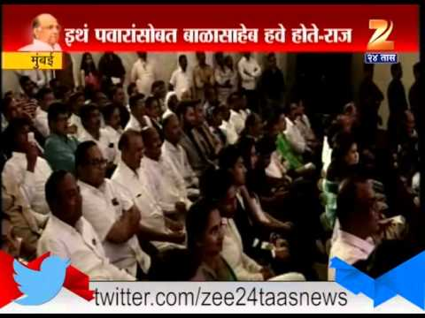 Mumbai Khadse Speech on Sharad Pawar birthday 12 dec 2015
