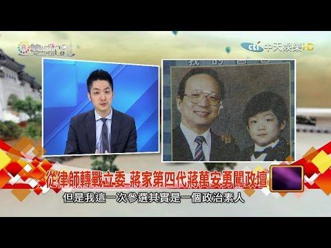 雙城記-20160709 從律師轉戰立委 蔣家第四代蔣萬安勇闖政壇