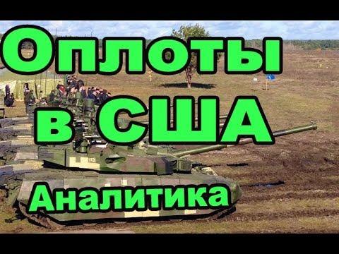 Украина осуществит экспортную поставку танка в  США. Зачем американцам украинский танк БМ Оплот?