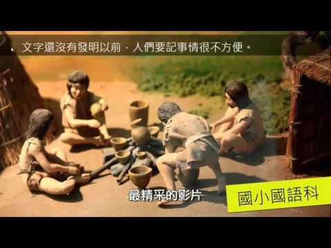 臺北市線上教學影片第一階段成果發表