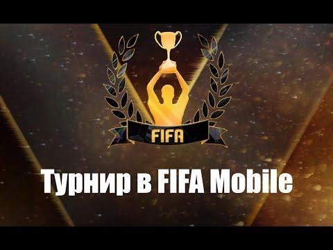 ЗАБИРАЕМ КУМИРА ЗА ТУРНИР В В FIFA MOBILE!