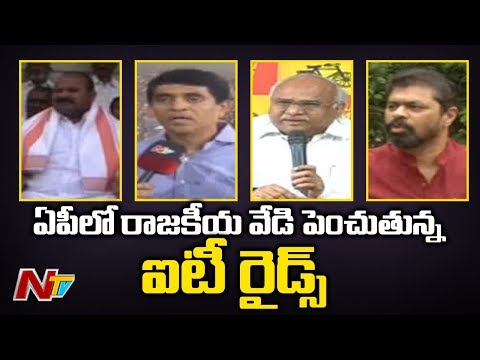 IT Raids on TDP Ministers Brings Political Heat in AP | TDP leaders alleges BJP | NTV