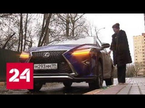 Бесшумный угон: мошенники крадут машины знаменитостей новым способом - Россия 24