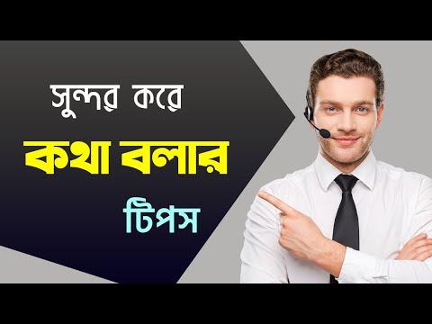 সুন্দর করে কথা বলার টিপস | Talk Elegantly | Motivational Video In Bangla thumbnail