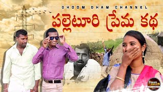 Before love after love||village love ||village prema katha ||village comedy ||dhoom Dhaam channel