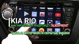 Kia Rio. Магнитола на Андроиде. Часть 3. Интерфейс и скрытые фишки. Киа Рио. Отзыв Asottu ZK28060