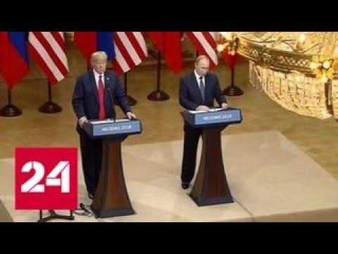 Трамп: позиции России и США по Сирии сближаются - Россия 24