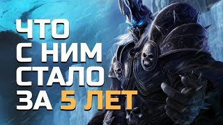 Что происходило с Артасом на Ледяном Троне (World of Warcraft)