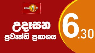 News 1st Breakfast News Sinhala  11 08 2021