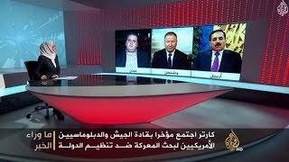 ماوراء الخبر- زيادة أمد الحملة العسكرية ضد تنظيم الدولة