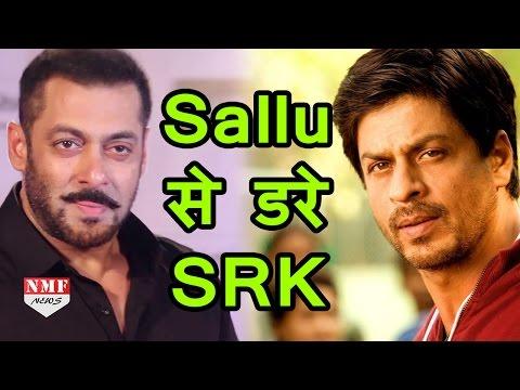 आखिर क्यों Salman Khan से डर गए Shahrukh Khan ?