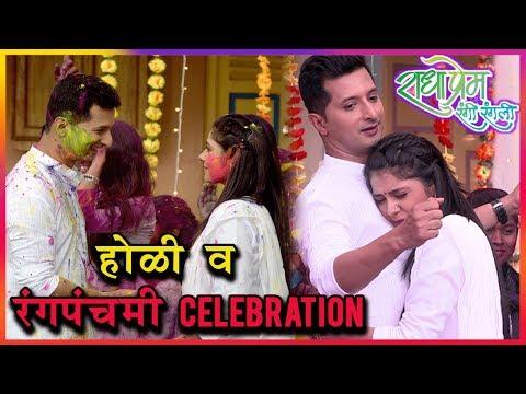 Radha Prem Rangi Rangali Holi & Rangapanchami | Holi Special Celebration | Radha, Prem