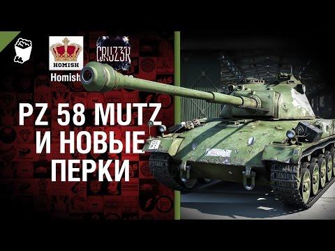 Pz 58 Mutz и Новые Перки - Будь готов! - Легкий Дайджест №111 [World Of Tanks]