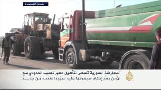 المعارضة السورية تسعى لتأهيل معبر نصيب الحدودي مع الأردن
