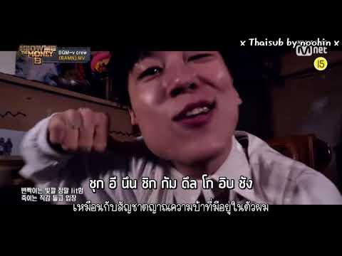 [Thai sub] SMTM8 BGM-v Crew PUNCHNELLO x JANGYOU x ZENE THE ZILLA x MCKDADDY - BAMN (Prod.millic)