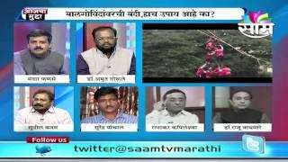 Awaaz Maharashtracha   Full Episode   July 17th - Part 5
