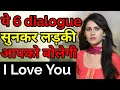 Heart-Touching dialogue To impress girls