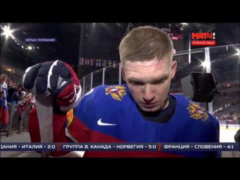 Интервью Евгения Кузнецова после победы Россия-Латвия 5-0 ЧМ по хоккею 2017, 15 мая