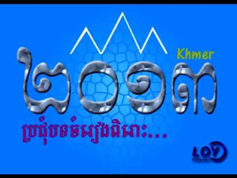 Khmer Songs Mp3 video