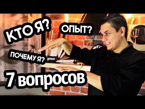 Виктор Бурда, ответы на Ваши вопросы.