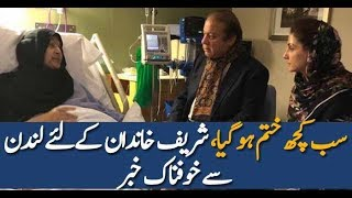 Begum Kulsoom Nawaz London Health News 20th June, 2018