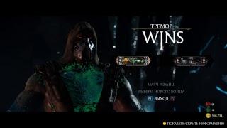 Smoke vs Tremor Mortal Kombat X