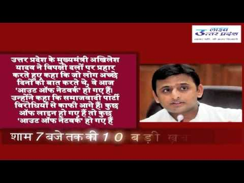 Top 10 News -Live Uttar Pradesh