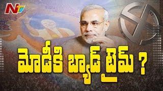 2019 సార్వత్రిక ఎన్నికల్లో నరేంద్ర మోడీకి షాక్ తప్పదా ? | Big Story | NTV