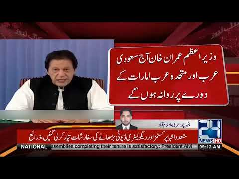 PM Imran Khan To Leave For Saudi Arabia, UAE Maiden Visits Today | 24 News HD