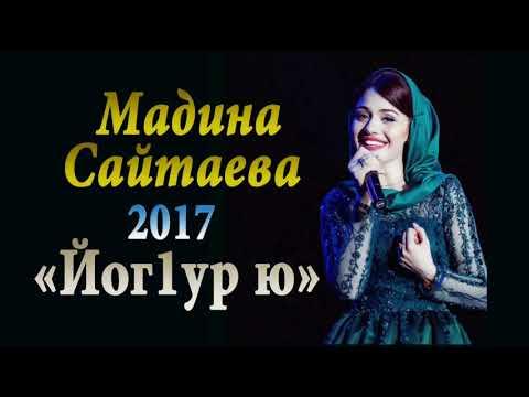 NEW 2017 ЧЕЧЕНСКИЙ ХИТ!! Мадина Сайтаева - Йог1ур ю ( Я приду к тебе )