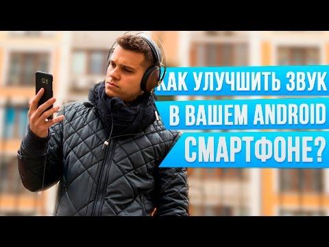 Как улучшить звук в любом Android смартфоне? Показано на примере Xiaomi Mi5