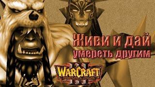 #2 КАК РОДИЛСЯ ЛЯЛЬКА ТРАЛЛ? [Живи и дай умереть] - Warcraft 3 Повелитель Кланов (Переиздание)