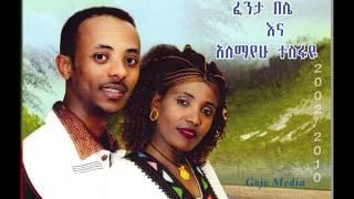 Fenta Bele & Alemayehu Tesfaye - Wushetun Sikedew (Vol. 2) New Ethiopian Music 2016