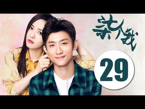 陸劇-柒个我-EP 29